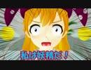 【東方MMD】すわこの部屋/地獄の妖精