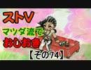 【ストⅤ・season2】マツダ流でおしおき【その74】