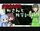 【絶体絶命都市】京町さんと防災訓練3【VO