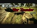 東北訛りのWarThunder part2