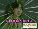 【実況】方向音痴が駆ける!【ゼルダの伝説ブレスオブザワイルド】#11