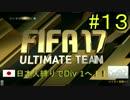 #13 日本人縛りでDiv1へ! FIFA 17 UT (PC版) 実況