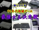 【MUGEN】90年代格闘ゲーム最強女王決定戦・part29