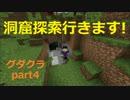 【グダクラ】Shine You are Diamond マイクラ実況part4
