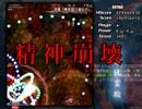 【実況】東方を6ミリも知らない僕が弾幕STGに挑戦【地霊殿EX】 8
