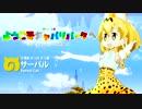 【けものフレンズ】ようこそジャパリパークへ(Ta-noshi-! REMIX)