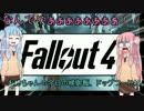 【Fallout4】 世紀末王に、ウチはなるっ! part1 【VOICEROID実況】