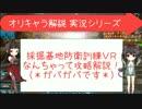 PSO2/採掘基地防衛訓練VRなんちゃって攻略解説【ボイスロイド音声アリ】