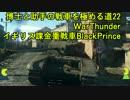 博士と助手の戦車を極める道-22-WarThunder-イギリス課金重戦車BlackPrince