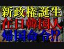 さようなら在日韓国人!!新政権誕生で在日韓国人に帰国命令確定かw