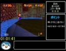 第70位:【RTA】 マリオ64☆120枚RTA 1時間48分17秒 解説あり 【Part3】 thumbnail