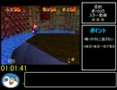 【RTA】 マリオ64☆120枚RTA 1時間48分17秒 解説あり 【Part3】