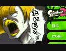 【スプラトゥーン2】S+カンスト予定の男、試射会で暴れる【Part3】