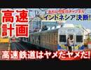 【インドネシアの決断】 高速鉄道はヤメだヤメだ!やっぱり日本だ!