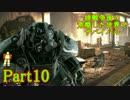【実況】核戦争後の荒廃した世界でサバイバル【Fallout4】part10