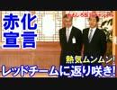 【韓国がレッドチーム返り咲き】 選挙で熱気ムンムン!文候補出馬宣言!