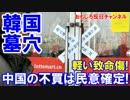 【韓国が反撃で軽い致命傷】 眠った子を起こした結果!不買民意で確定!