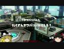 【splatoon】プラベ第1部⑤【ゆっくり実況】