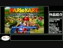 第36位:【ゆっくり&実況】じゃあマリオカートダブルダッシュをやるわ part1 thumbnail