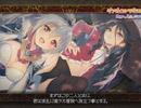 「ダンジョントラベラーズ2-2 闇堕ちの乙女とはじまりの書」プロモーション第2弾