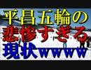【韓国最新情報】平昌五輪プレ大会のアルペン競技場の悲惨な現状!!