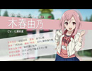 TVアニメ「サクラクエスト」 職員紹介PV