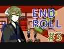フリーゲーム実況 ~ END ROLL Part3~