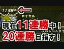 ファングスレイヤー採用で11連勝中!20連勝いける!?【シャドウバース】