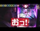 スロ馬鹿アニキとおてんば娘。3 第7話 (3/4)