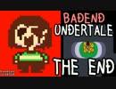 【UNDERTALE】あえてバッドエンドに進むようです【#017】最終回
