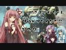 【Titanfall2】へっぽこあかねちゃんのリハビリタイタン記弐【VOICEROID実況】
