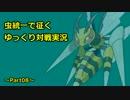 【ポケモンSM】虫統一で征くゆっくり実況Part08【メガスピアー】
