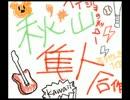 秋山隼人合作(キービジュ!!!!見て!!!!!)