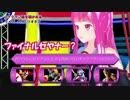 ゲームセンターEX 結月ゆかりの挑戦#2中編 『ロッコちゃん』