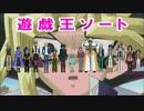 【遊戯王MMD】各シリーズのモデルを背の順