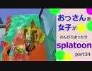【実況】おっさん系女子がのんびりsplatoon part34【スプラトゥーン】