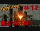 【Factorio】 搬送ベルト縛り #12 【End】