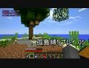 【Minecraft】孤島縛りプレイ_05(ゆっくり実況)