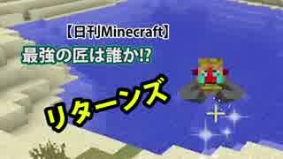 【日刊Minecraft】最強の匠は誰か!?リターンズ 風のそりでGO2日目【4人実況】