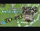【日刊Minecraft】最強の匠は誰か!?リターンズ 風のそりでGO4日目【4人...