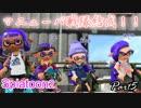 【スプラトゥーン2】試射会マニューバ戦隊で遊び尽くす#4【実況】