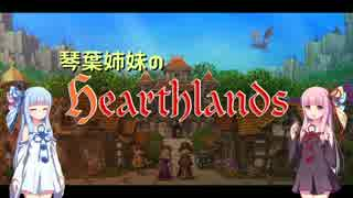 【Hearthlands】仲良し姉妹の建国記 解説