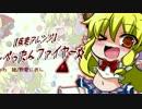 シャドバファイヤー☆