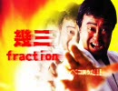 幾三 fraction thumbnail