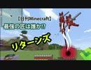 【日刊Minecraft】最強の匠は誰か!?リターンズ 風のそりでGO5日目【4人...