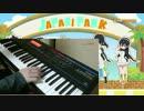 【けものフレンズ】 ようこそジャパリパークへ 【ピアノ】