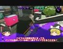 【ゆっくり実況】スプラトゥーン2 先行試射会で塗りたくす! part3