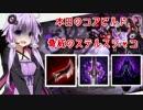 第36位:【LoL】シャコ散歩 その7 脅威編【VOICEROID実況】 thumbnail