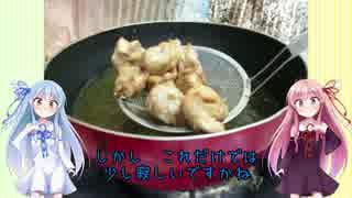 うちの琴葉姉妹は食べ盛り #03 豚の喉軟骨でオツマミ作るで