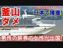【韓国のダメダメ出入国管理】 男性の旅券で女性が出国!日本入国で逮捕!